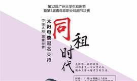 第十二届广州大戏节暨第五届青年非职业戏剧节:飛凡剧社《同租时代》