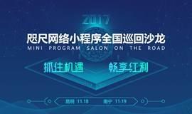 11.18 咫尺网络小程序巡回沙龙-昆明站