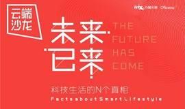 未来已来--科技生活的N个真相