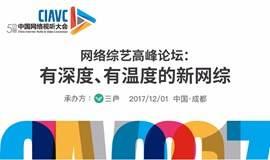 第五届中国网络视听大会 ——三声·网络综艺高峰论坛:有深度、有温度的新网综