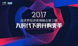 2017投资界投资管理峰会 第三期:大时代下的并购变革