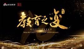 新浪2017中国教育盛典 官方购票入口
