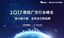 11月22日微信朋友圈广告峰会-深圳站!(福田车公庙金茂JW万豪酒店)