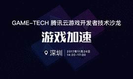 腾讯云游戏开发者技术沙龙