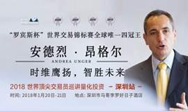 2018世界顶尖交易员量化投资巡讲·深圳站