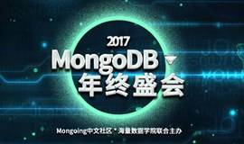 2017 Mongoing中文社区年终盛会