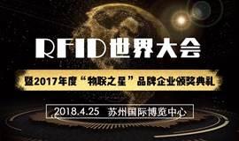 """2018(第十三届)RFID世界大会暨2017年度""""物联之星""""品牌企业颁奖典礼"""