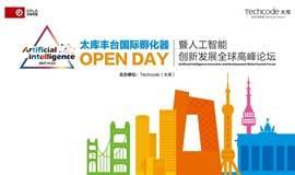 太库丰台国际孵化器Open Day 暨人工智能创新发展全球高峰论坛