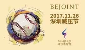 深圳减压节 | 挥出棒球姿态!