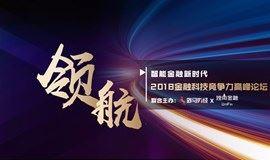 领航智能金融新时代——2018金融科技竞争力高峰论坛