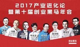"""2017""""产业进化论""""创业黑马年会"""