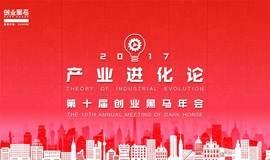 """2017""""产业进化论""""暨第10届创业黑马年会"""