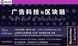 Meet-up 广告科技与区块链 Ad Tech and Blockchain