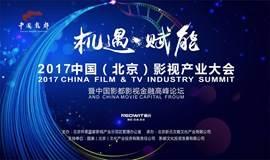中国(北京)影视产业大会暨中国影都影视金融高峰论坛