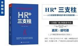 【广购·享象读书会】第128期:华为和腾讯都在实践的人力资源管理创新模式