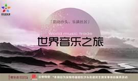 世界音乐之旅