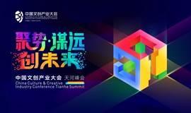 2017文交会开幕暨中国文创产业大会·天河峰会