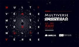 Multiverse新内容探索者大会