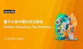量子火狐中国社区见面会 Firefox Quantum Fan Meeting