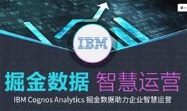 IBM 掘金数据助力企业智慧运营研讨沙龙12月1日上海站,主题: 从企业报表到可视化自助分析、数据系统智慧支撑企业运营、数据应用建设的思路、方法与工具实践