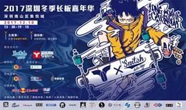2017深圳冬季长板嘉年华