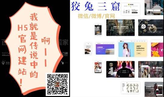 H5全平台响应式技术建站实操培训(深圳第四期)