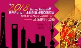 2018全球创业投资交流酒会——站在AI、区块链的时代之巅