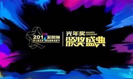 第七届北京国际网络电影节