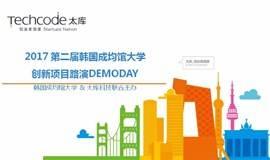 2017 第二届韩国成均馆大学 创新项目路演