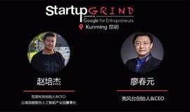 Startup Grind Kunming #2: AI in Yunnan 创业磨坊昆明访谈二期:人工智能在云南