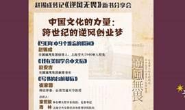 赵小兰之父——船王赵锡成来沪讲述逆风创业梦