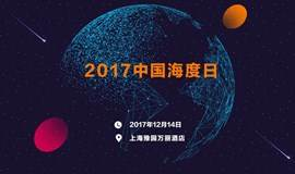 2017中国海度日 ——共迎日本大数据物联网解决方案的中国机会