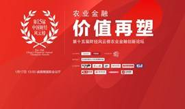 2017财经中国年会暨中国财经风云榜《农业金融创新论坛》