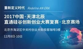 2017中国(天津北辰)直通硅谷创新创业大赛复赛·北京赛场