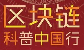 区块链科普中国行 | 上海站