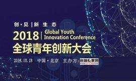 """GYIC2018全球青年创新大会暨""""创动中国""""年度人物颁奖盛典"""