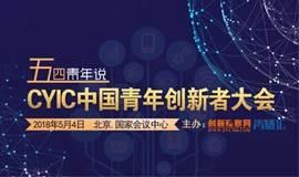 五四青年说×CYIC中国青年创新者大会
