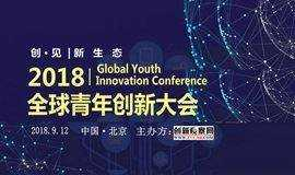 GYIC2018全球青年创新大会暨创新大集