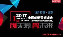 2017中国创新营销峰会暨中国创新营销大奖颁奖典礼