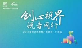 邀请函:创心视界,悦者同行·2017爱奇艺效果推广答谢会·广州站