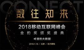 数往知来——2018移动互联网峰会暨金豹奖颁奖盛典