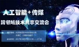 人工智能+传媒跨领域技术共享交流会