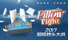 2018杭州跨年倒计时活动超级枕头大战