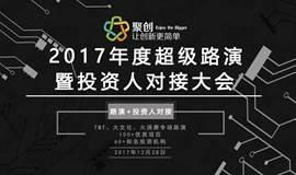 【聚创】2017年度超级路演暨投资人对接大会