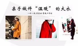 春天-手工Workshop 双面羊绒大衣,纯手工缝制!【零基础】 made by hand