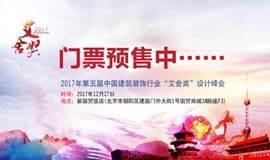 """2017年第五届""""艾舍奖""""设计峰会门票预售中......"""
