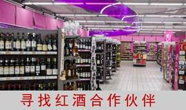 寻找葡萄酒创业合作伙伴,看好重庆红酒市场的来!