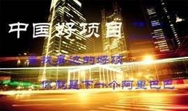 第十四期‖2017深圳《项目路演+众筹+合作》私董会