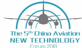 2018第五届中国航空新技术发展论坛