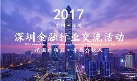 第十六期【深圳金融圈交流活动】资源整合,项目对接,互动交友,分享心得
